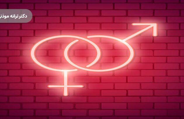رفتار جنسی نابهنجار و بهنجار چیست؟
