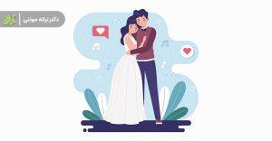نشانه های آمادگی برای ازدواج