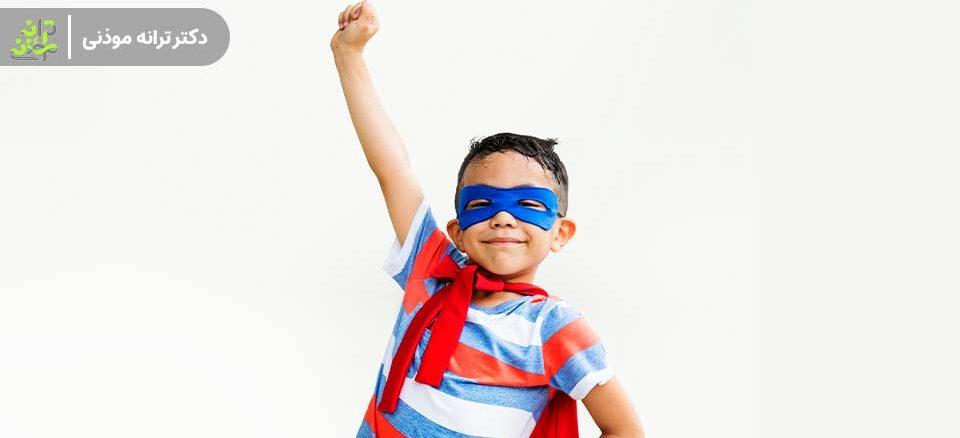 چگونه اعتماد به نفس کودکان را افزایش دهیم؟