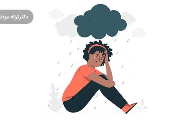 درمان طبیعی افسردگی